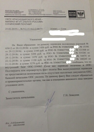 Почта России: Ваши не полученные переводы выплачены... Сочи, Почта России, Мошенники, ОПГ