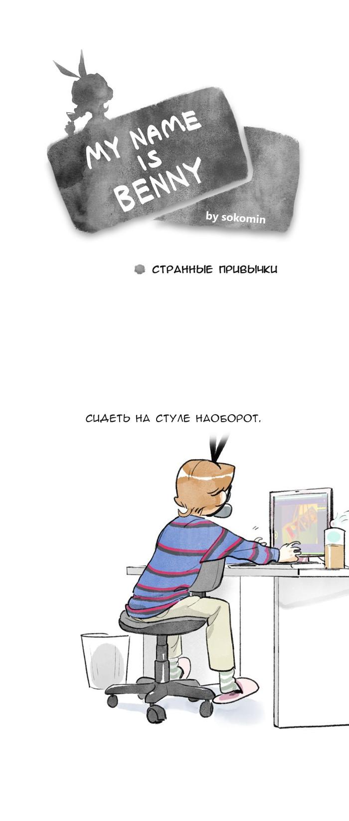 My name is Benny (Ep.76) Sokomin, Mnib, Перевел сам, Комиксы, Длиннопост