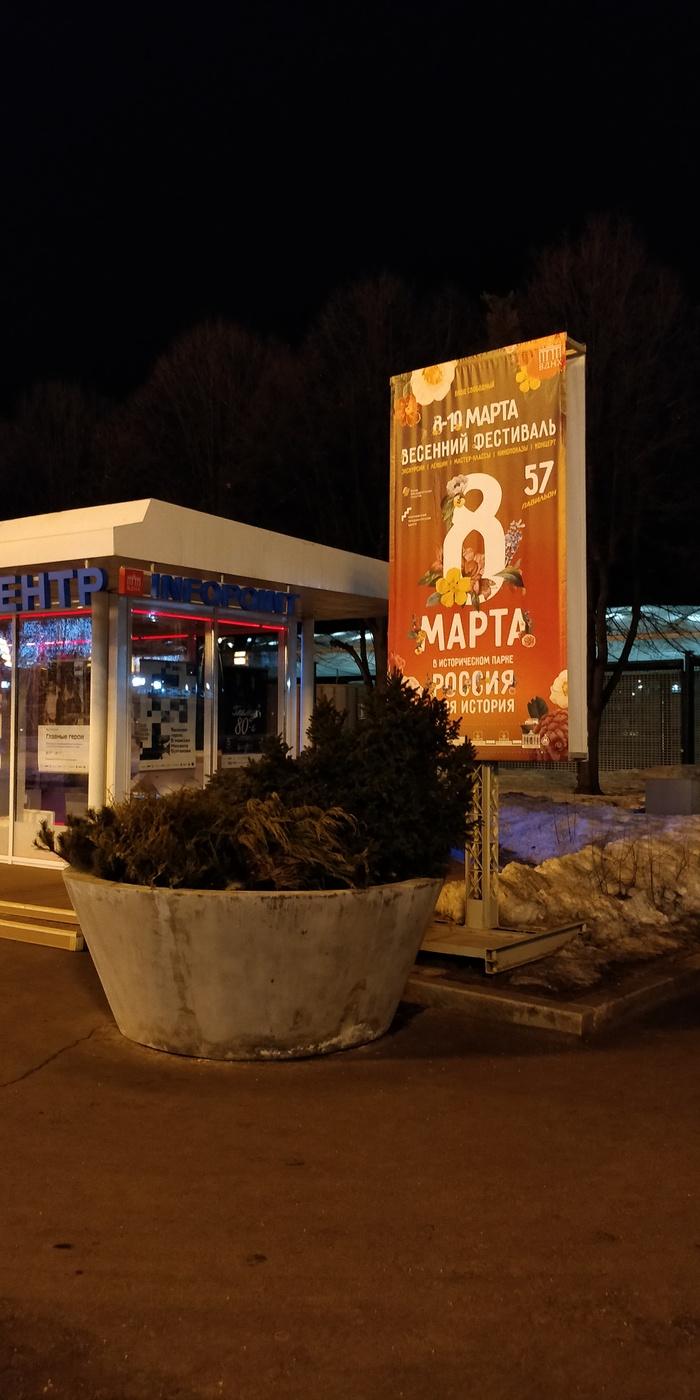 Москва, карточки на каток ВДНХ Халява, Москва, Коньки, Длиннопост