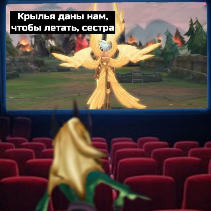 Крылья и ноги Картинки, League of Legends, Мемы, Длиннопост