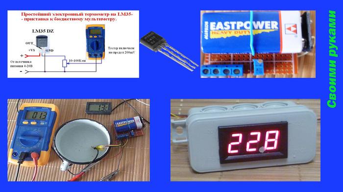 Как переделать цифровой вольтметр в термометр на LM35+приставка для измерения температуры к бюджетному мультиметру... Своими руками, Самоделки, Видео, Термометр, Переделка