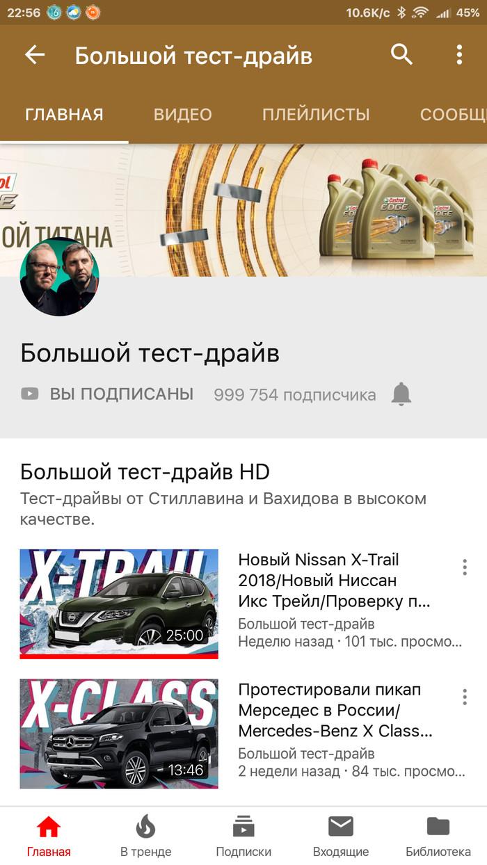 Большой тест драйв Youtube, Подписчики, Флешмоб, Прикол
