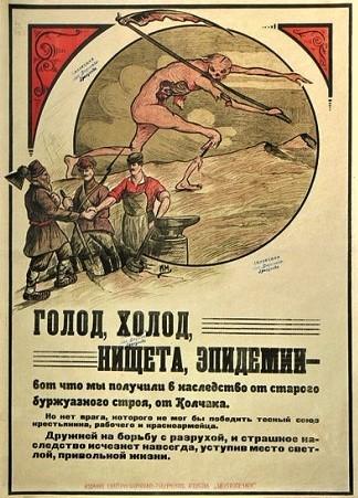 Плакаты СССР (о голоде) Плакат, Голод, СССР, 20 век, Подборка, Народ, Постер, Прошлое, Длиннопост