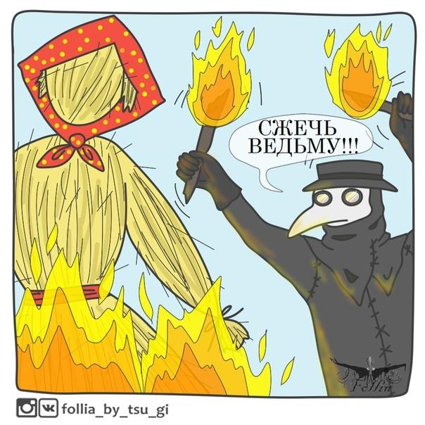 Чумовая Масленица Follia, Folliacomics, Масленица, Комиксы