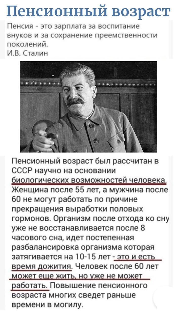 Дядя Сталин дело говорит Сталин, Пенсионная реформа