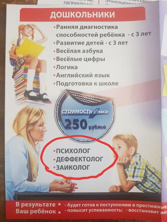 """Тем временем в """"репетиторских"""" центрах Тамбова Брошюра, Дошкольники, Образование, Фотография"""
