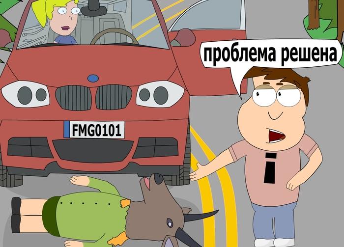 В лесу Комиксы, Авария, Длиннопост