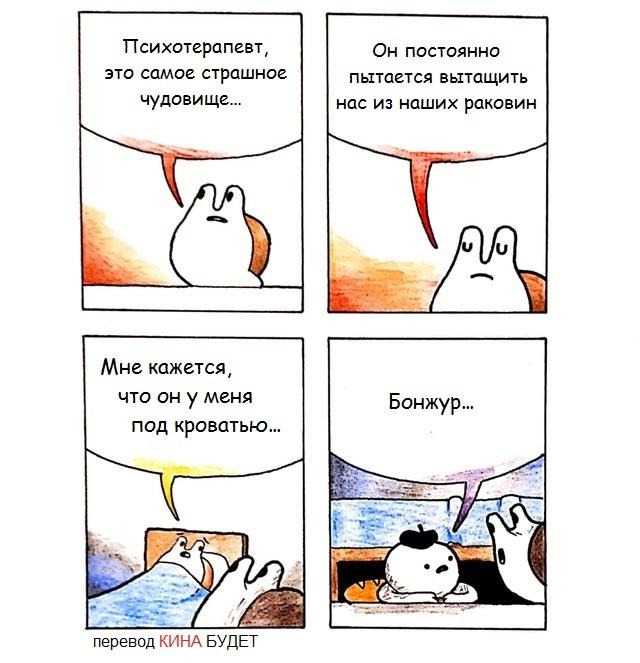 Бонжур... Hot Paper Comics, Психотерапевт, Улитка, Комиксы