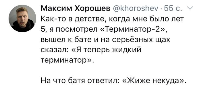 Жидкий терминатор Терминатор, Батя, Twitter, Сын