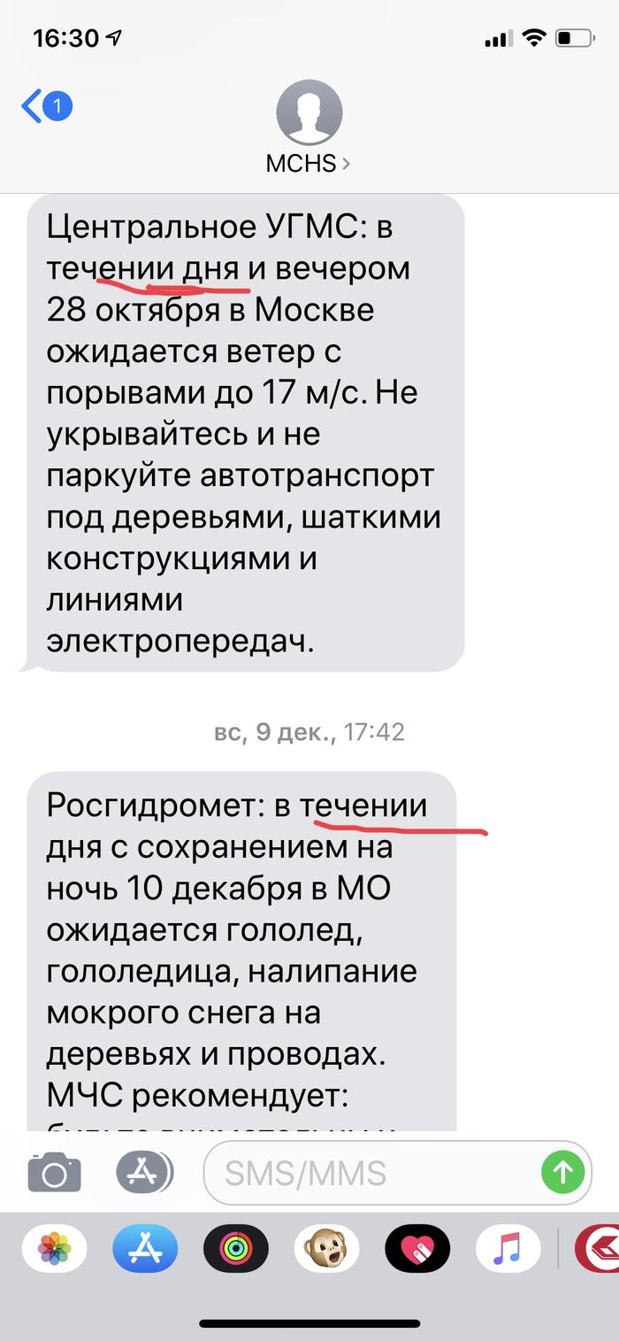 Этот трудный русский язык... МЧС, Гидрометцентр, Русский язык, Длиннопост