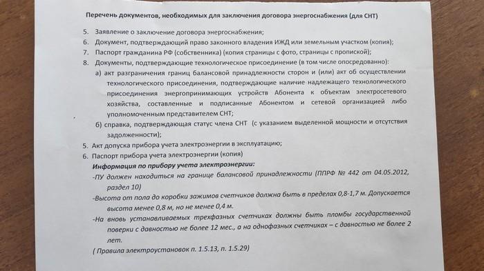 Выход из СНТ на прямой договор с МосОблЕИРЦ (Мосэнергосбыт) оплаты электроэнергии Электроэнегрия, СНТ, Мособлиерц, Электрика, Длиннопост