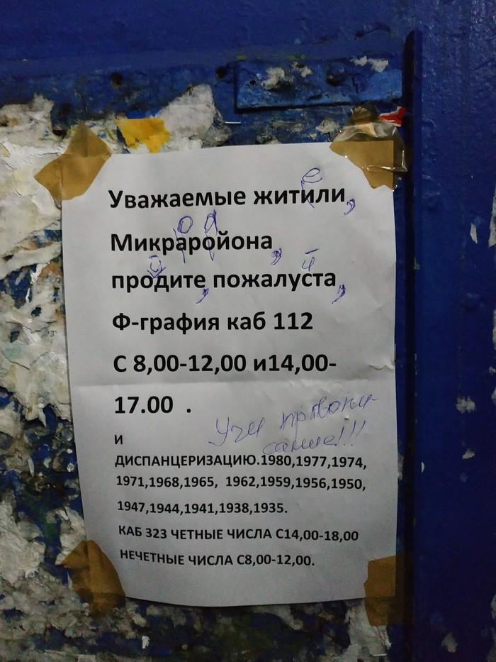 Грамотный Омск Грамотность, Флюорография, Омск
