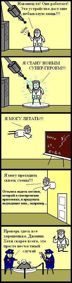Суперспособное Cynicmansion, Супергерои, Суперспособности, Наука, Комиксы