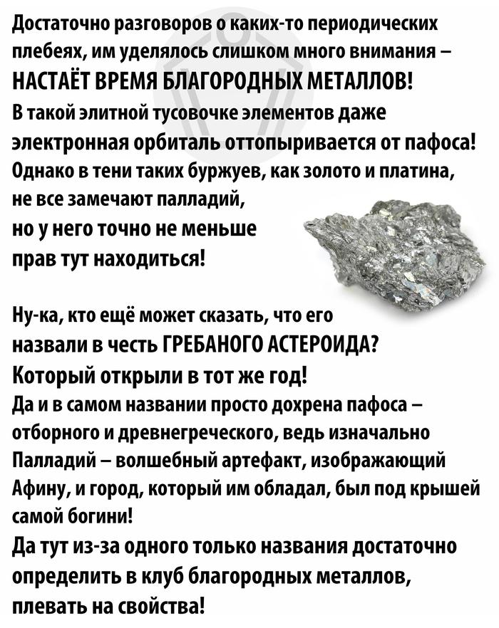 Палладий - пафос, воплощённый в металле Металл, Химия, Экспрессивные факты, Лига химиков, Палладий, Эпично, Юмор, Длиннопост