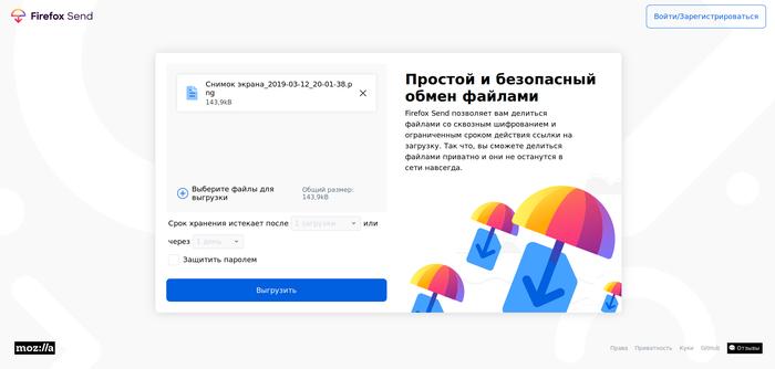 Mozilla запустила новый сервис Firefox Send Open Source, Mozilla, Firefox, IT, Интернет, Полезное, Видео, Облачное хранилище, Длиннопост