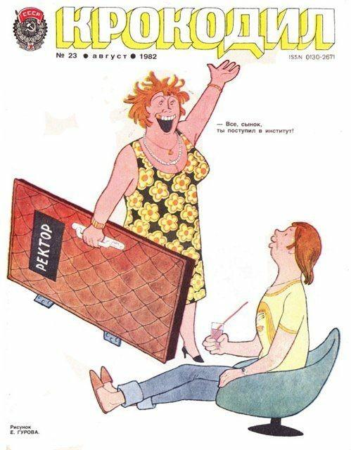 """Сынок, ты поступил. Журнал """"Крокодил"""" 1982 год. Карикатура, Журнал, Журнал крокодил, Институт"""