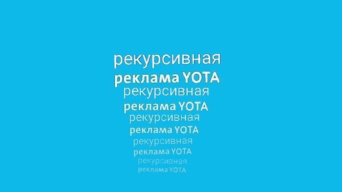 Реклама YOTA Юмор, Креативная реклама, Yota, Рекурсия