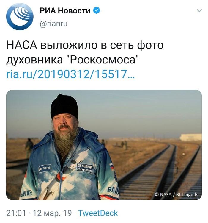 Духовник «Роскосмоса» Россия, Церковь, Космос, Роскосмос, Twitter, NASA
