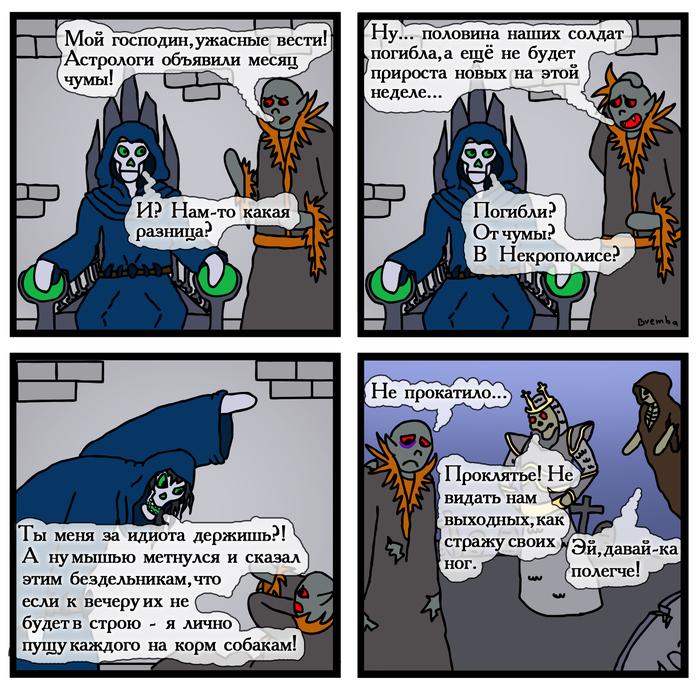 А чем занята ваша нежить в месяц чумы? HOMM III, Герои меча и магии, Игры, Комиксы, Геройский юмор, Некрополис
