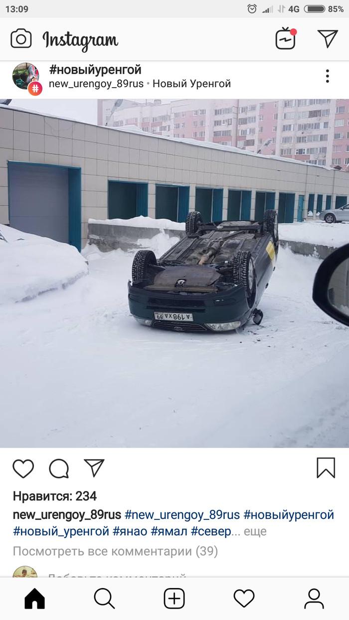 Выходите, вас ожидает Яндекс-такси. Яндекс такси, Новый уренгой, ДТП, Длиннопост