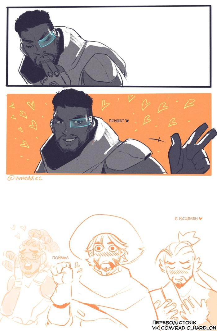 Приветики Vimeddiee, Комиксы, Overwatch, Lucio, Mccree, Hanzo, Baptiste