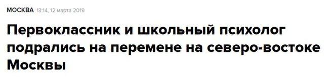 Мастер своего дела. Москва, Драка, Школа, Психолог, Мат