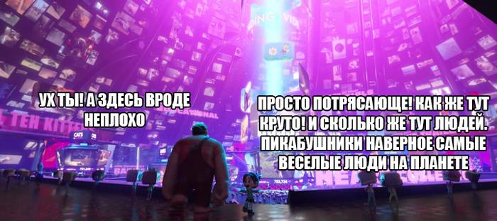 Приключения Ральфа в рунете Ральф, Пикабу, Рунет, Ральф против интернета, Длиннопост