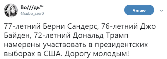 Где там либералы наши? Путин старый? Путин, Трамп, Байден, Старость, Политика, Twitter, Выборы США, Скриншот