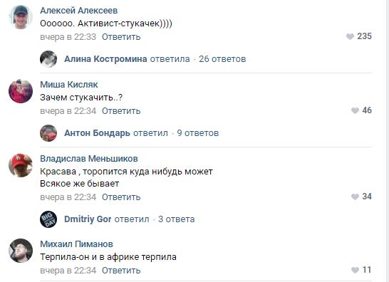 Зачем стукачить Быдло, Быдло на дорогах, Вконтакте, Длиннопост, Автохам, Комментарии, Аст54, Новосибирск, Негатив