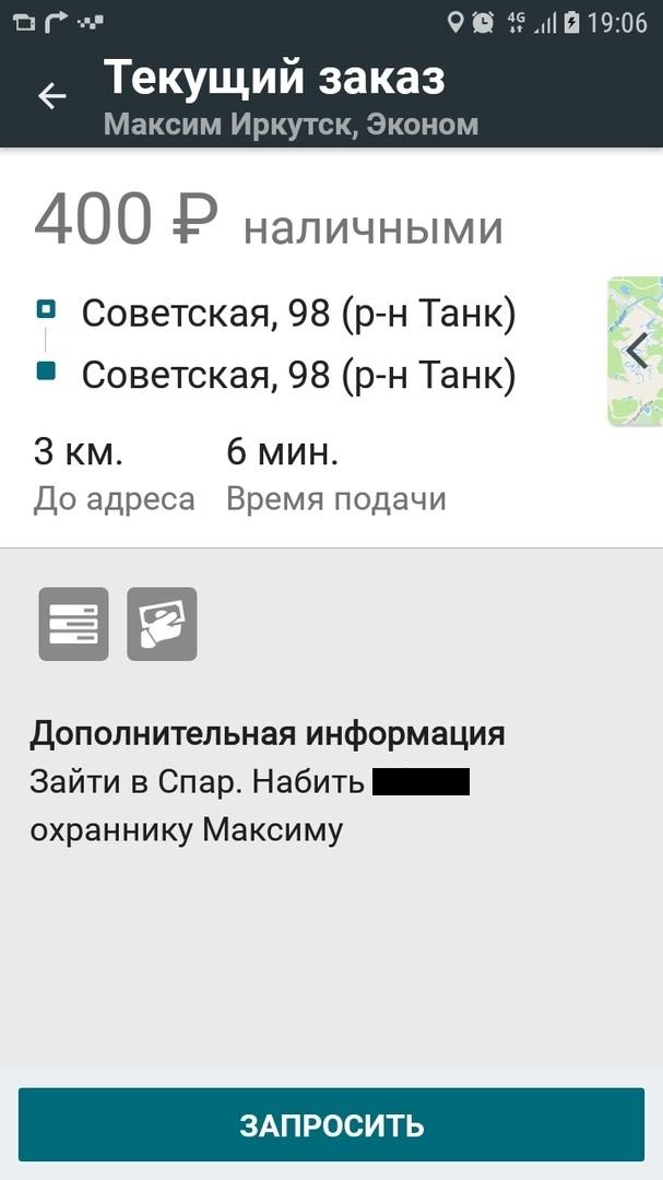Заказ Максиму на Максима Вконтакте, Такси Максим, Необычный заказ, Такси, Таксист