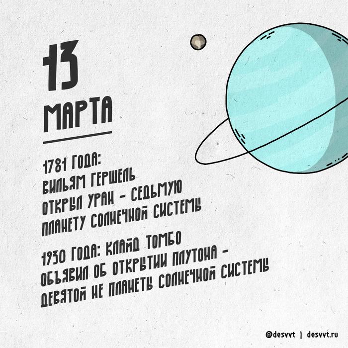 (104/366) 13 марта открытие сразу двух тел солнечной системы Проекткалендарь2, Рисунок, Иллюстрации, Плутон, Уран, Открытие, Солнечная система, Планета
