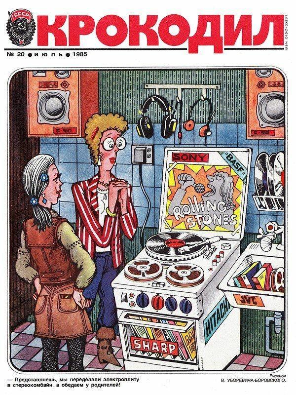 "Карикатуры журнала ""Крокодил"" Карикатура, Журнал крокодил, Журнал, Длиннопост"