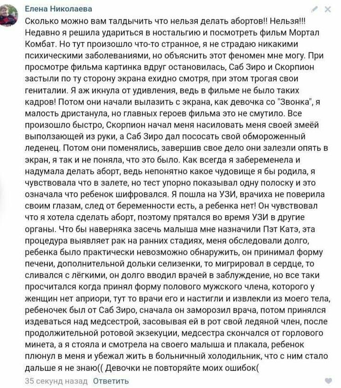 Искра.  Форум. Безумие #161 Исследователи форумов, Форум, Вконтакте, Яжмать, Скриншот, Безумие, Бред, Трэш, Длиннопост