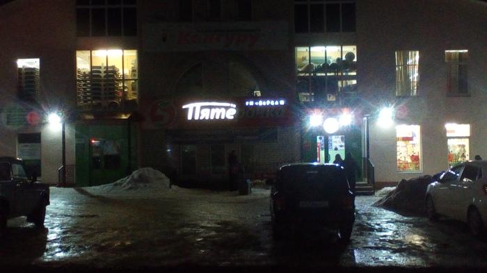 """Открытие магазина """"Пятё"""" Плакучая ива, Подсмотрено"""