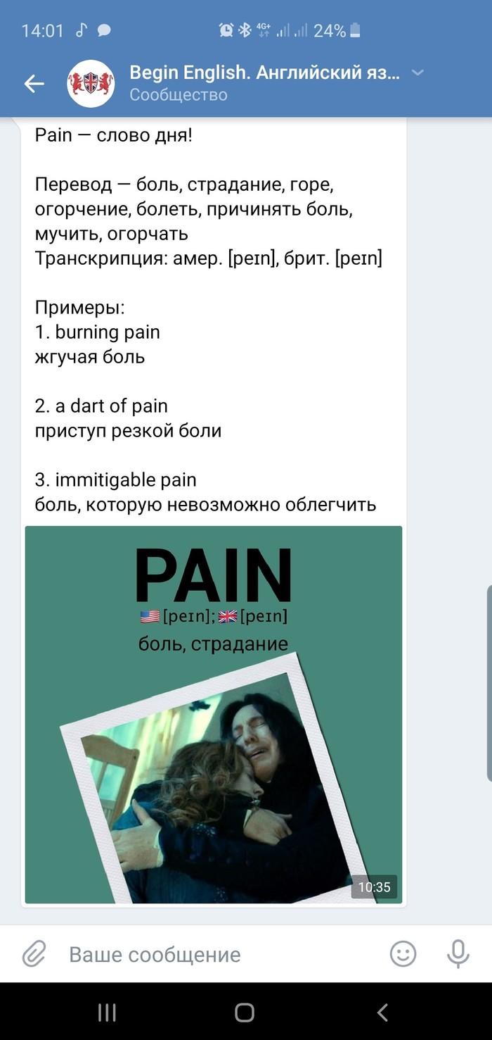 Воодушевляет Вконтакте, Социальные сети, Приложение, Английский язык, Скриншот