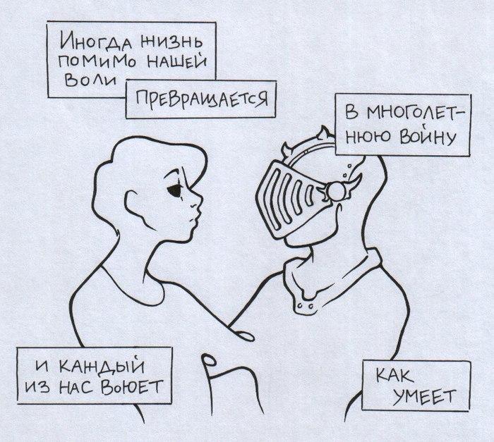 Война Комиксы, Balisangre, Размышления, Длиннопост