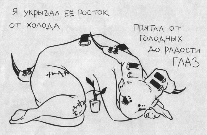 Улыбка Комиксы, Balisangre, Длиннопост, Улыбка