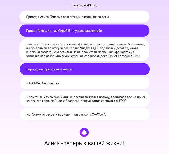Россия, 2049 год, Яндекс захватил Россию ч.1