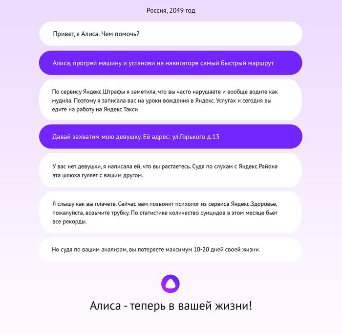 Россия, 2049 год, Яндекс захватил Россию ч.2