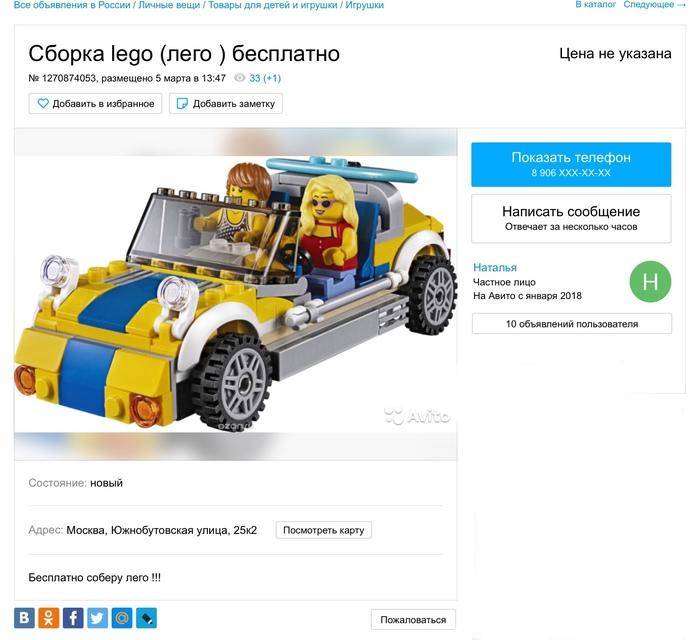 Коварная Наталья на avito... LEGO, Авито, Коварство