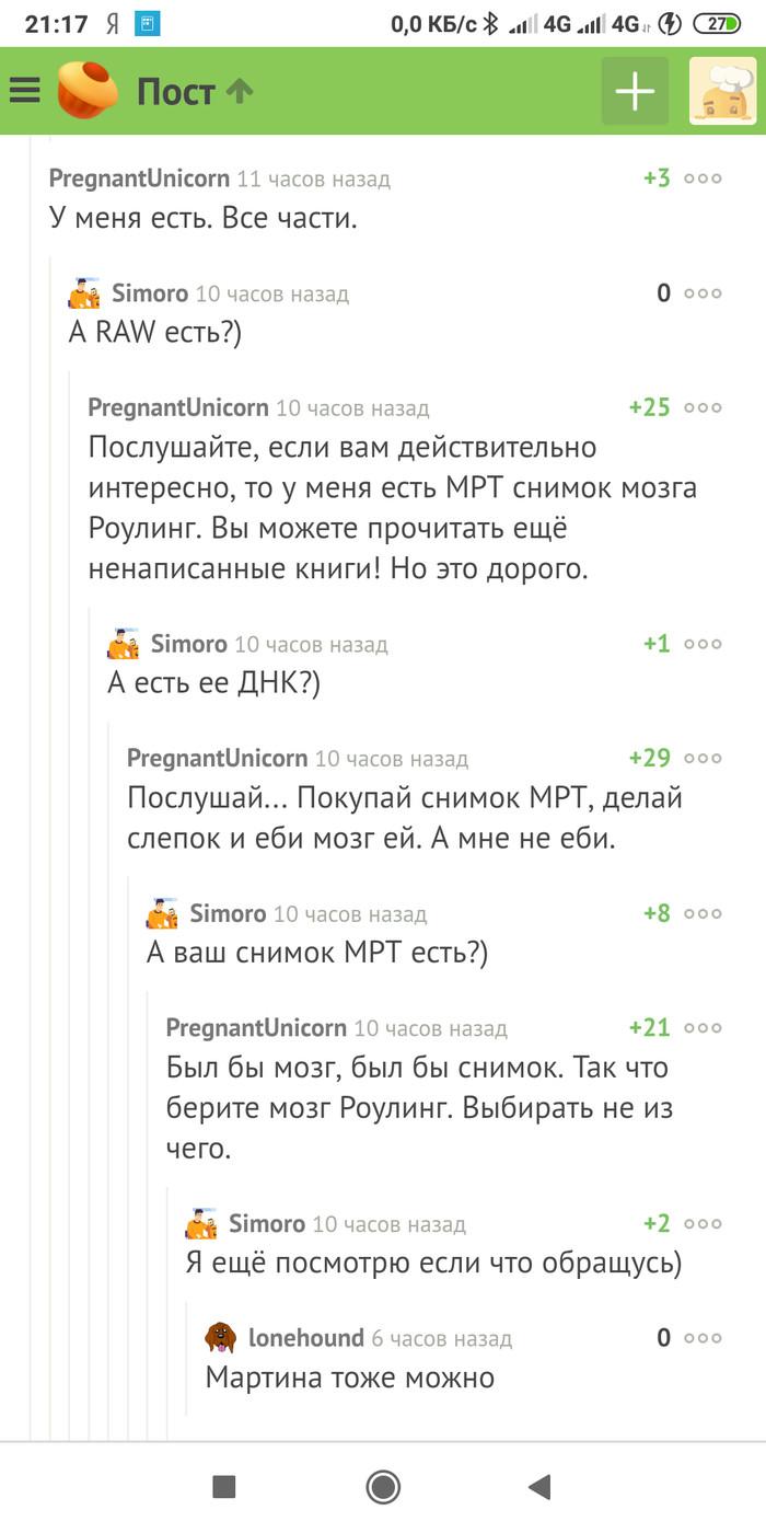 Радуют комментарии беременного единорога Комментарии на Пикабу, Скриншот, Комментарии, Мат