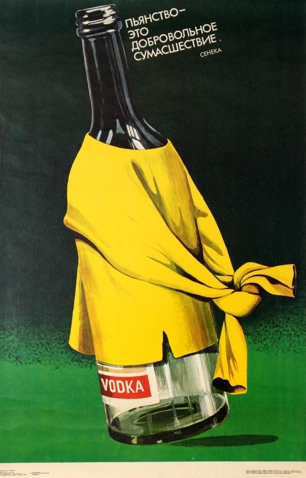 «Пьянство— это добровольное сумасшествие». СССР, 1987