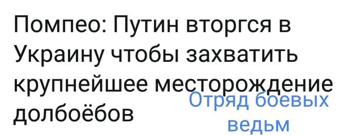 Истинная причина вторжения Путина на Украину