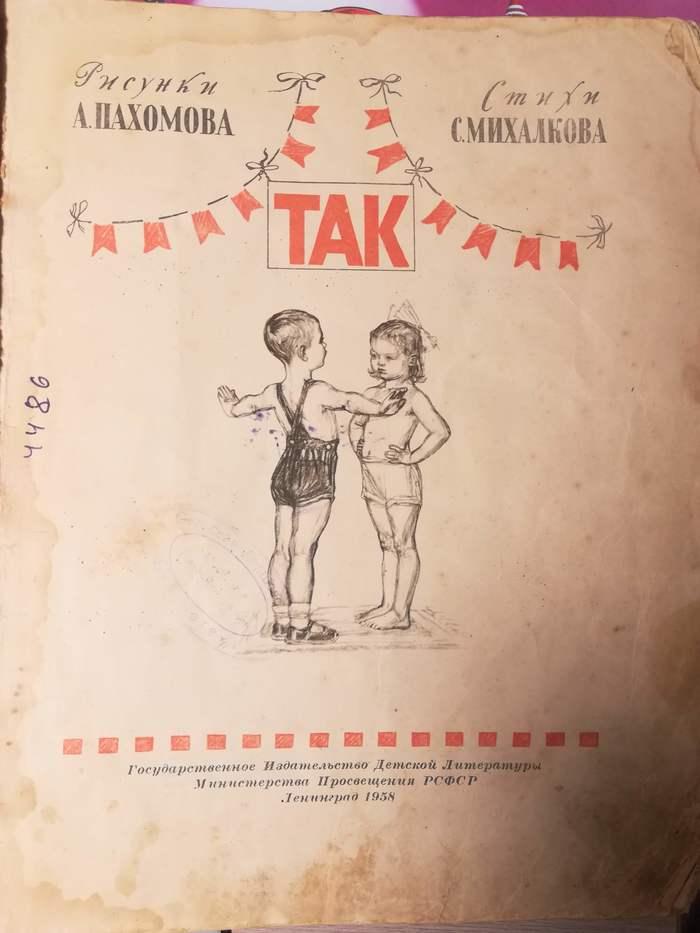 """Сергей Михалков. """"Так"""". 1958г. Михалков, Детские книжки, Длиннопост"""
