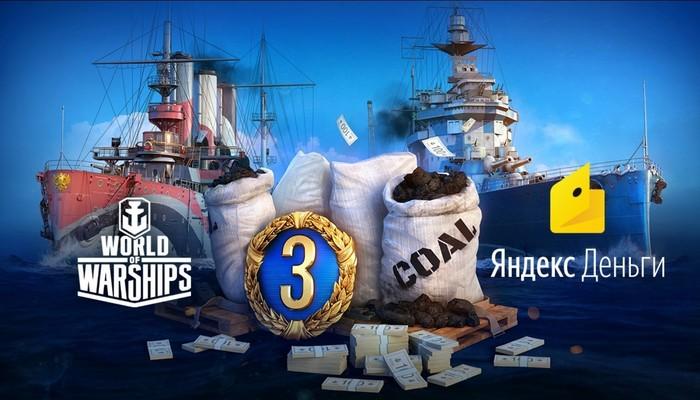 Новая акция World of Warships c денежными призами