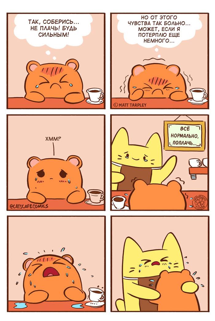 Всё нормально. Комиксы, Перевод, Cats Cafe, Matt Tarpley, Перевел сам