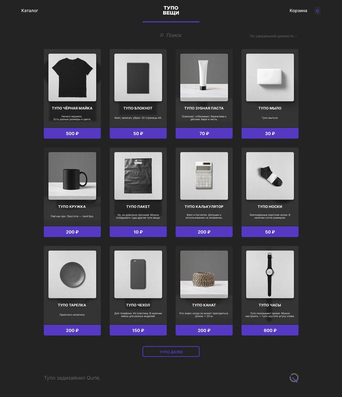 Мне нужен этот магазин. Дизайн, Ui, Магазин, Юмор