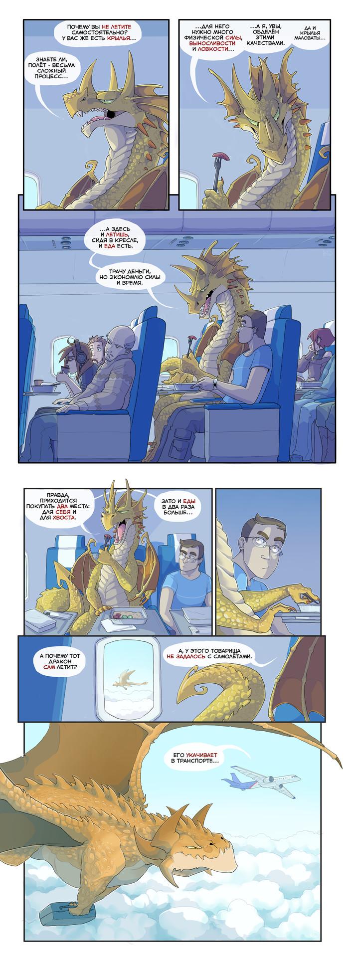 Драконы и самолёты. Koda, Комиксы, Дракон, Длиннопост, Полет, Самолет, Пассажиры