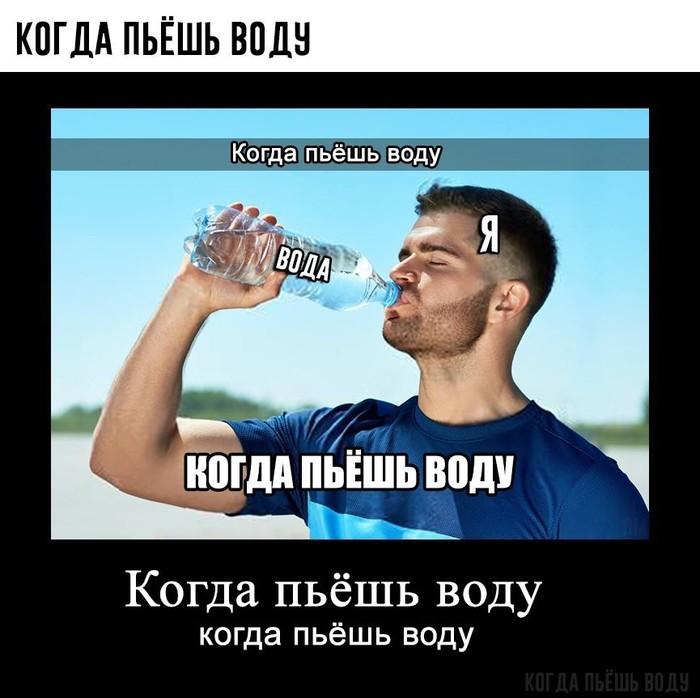Когда пьешь воду