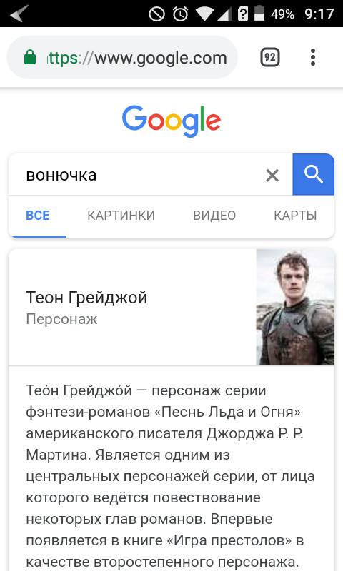 Как работает поиск google?